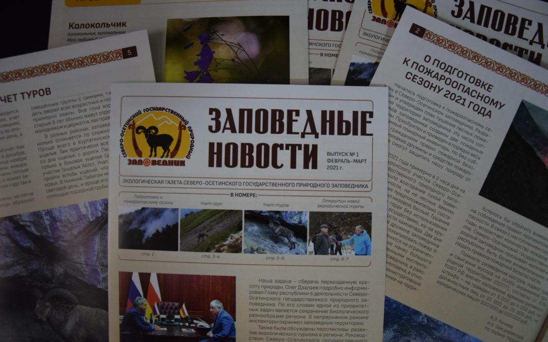 Первый номер газеты «Заповедные новости» вышел из печати